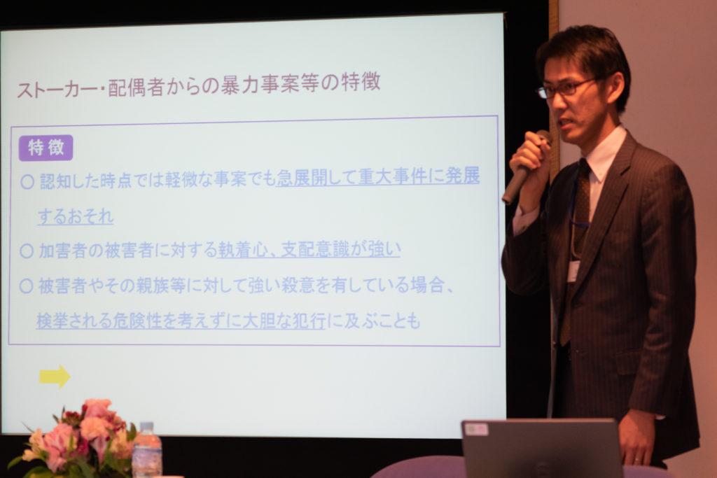 警察庁生活安全局生活安全企画課 課長補佐・坂本幸治氏による報告