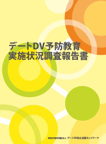 デートDV予防教育 実施状況調査報告書