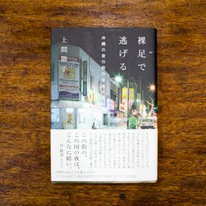 上間さんの著書「裸足で逃げる(太田出版)」
