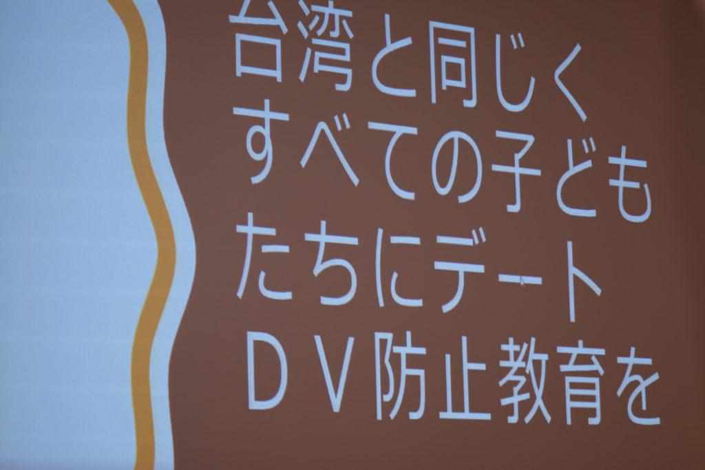 長安めぐみ氏の発表スライド